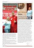 ZR 603.PDF - Crvena Zvezda - Page 6