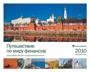 Годовой отчет 2010 - Внешпромбанк