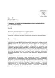 Доклад - Европейский центр защиты прав человека - Мемориал