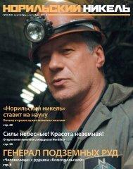 ГЕНЕРАЛ ПОДЗЕМНЫХ РУД - Норильский никель