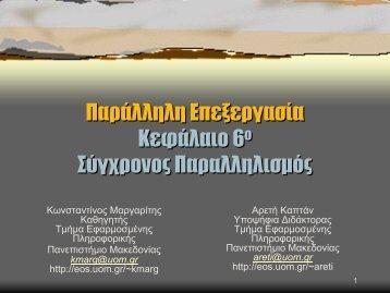 Κεφάλαιο 6 - Πανεπιστήμιο Μακεδονίας