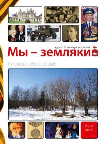 """Журнал """"Мы-земляки"""". Номер от мая 2015 года"""