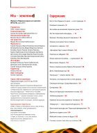 "Журнал ""Мы-земляки"". Номер от мая 2015 года - Page 4"