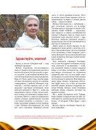 "Журнал ""Мы-земляки"". Номер от мая 2015 года - Page 5"