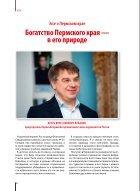 "Журнал ""Мы-земляки"". Номер от мая 2015 года - Page 6"