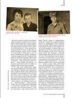 "Журнал ""Мы-земляки"". Номер от мая 2015 года - Page 7"