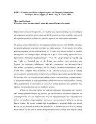 Έμφυλες σχέσεις και οικονομικές πρακτικές στην ελληνική εθνογραφία