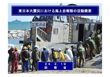 資料1 東日本大震災における海上自衛隊の活動概要(防衛省)