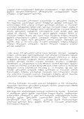 saxelmZRvanelo: socialuri dialogi - Page 6