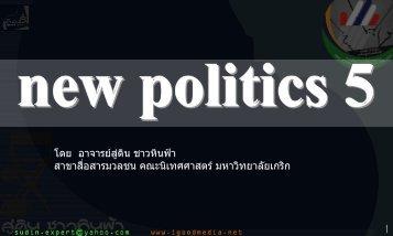 new politics 5: ปรัชญาเศรษฐกจิพอเพียง, ทุนทางสังคม - igood media