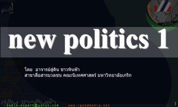 new politics 1: ยุทธศาสตร์ การเมืองใหม่ - igood media