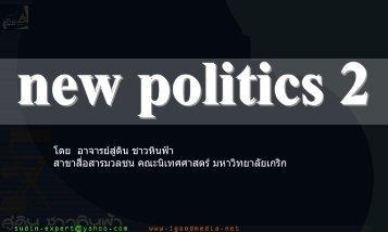 new politics 2: นักการเมือง, คน กับ ระบบ, ประชาภิวัฒน์ - igood media