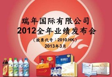 瑞年国际有限公司2012全年业绩发布会 - TodayIR.com
