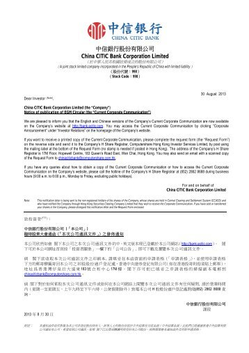 中信銀行股份有限公司China CITIC Bank Corporation Limited