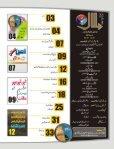 Hilal Urdu June 2014 - Page 5