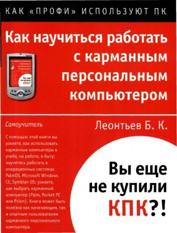 Work with PPC RUS.pdf - Инструкции