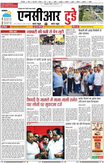 NCR TODAY 16 May 2015