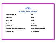 kstuk Mk0 vEcsMdj xzke lHkk fodkl ;kstuk - Pratapgarh