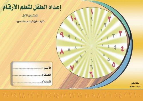 قناديل المجد: الأرقام العربية - المستوى الأول
