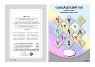 قناديل المجد: الأرقام العربية - المستوى الثاني