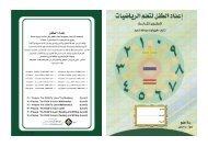 قناديل المجد: الأرقام العربية - المستوى الثالث