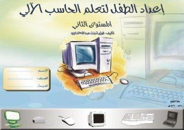 قناديل المجد: سلسلة الكمبيوتر - المستوى الثاني