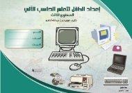 قناديل المجد: سلسلة الكمبيوتر - المستوى الثالث