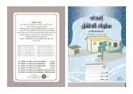 قناديل المجد: سلسلة  سلوك الطفل - المستوى الثاني