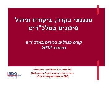 """ 2012 - BDO זיו האפט"