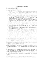 「土壌の物理性」投稿規定