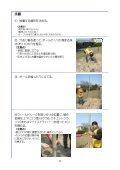 日本語(FR - 東京大学 - Page 3