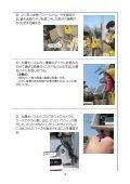 日本語(FR - 東京大学 - Page 4