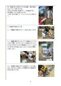 日本語(FR - 東京大学 - Page 5