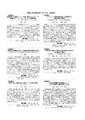 Page 1 Page 2 農業土木学会論文集 Land Leveーing by Laser Beam ... - Page 6