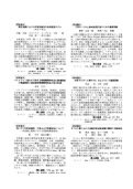 Page 1 Page 2 農業土木学会論文集 Land Leveーing by Laser Beam ... - Page 7