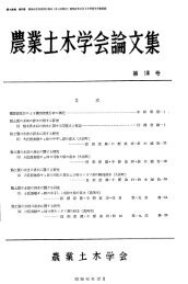 Page 1 Page 2 積雪密度計による積雪密度分布の測定 Abstract ters ...