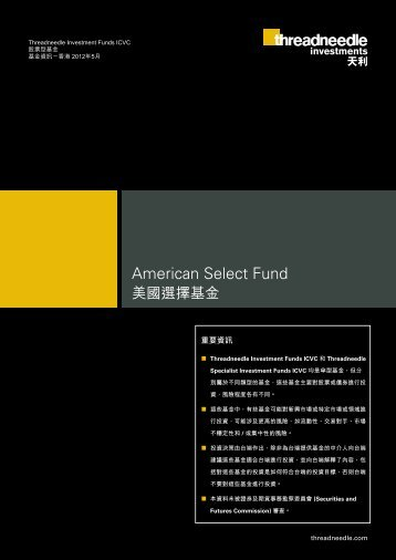 Threadneedle American Select Fund 美國選擇基金