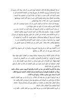 مقدمة في التربية الخاصة - Page 3