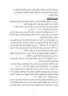مقدمة في التربية الخاصة - Page 4