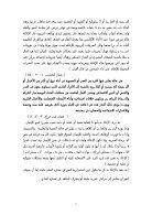 مقدمة في التربية الخاصة - Page 5