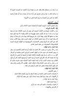 مقدمة في التربية الخاصة - Page 6