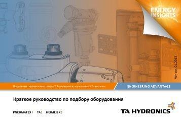 Краткое руководство по подбору оборудования TAhydronics
