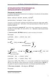 Функционални производни на карбоксилните киселини
