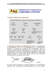 Алдехиди и кетони
