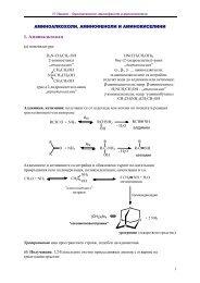 Аминоалкохоли, аминофеноли и аминокиселини.