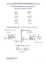 Оксазоли, тиазоли, диазоли