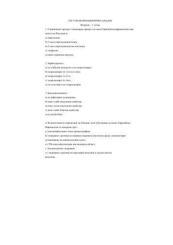1 ТЕСТ ПО ФАРМАЦЕВТИЧЕН АНАЛИЗ Въпроси – 1 точка 1 ...