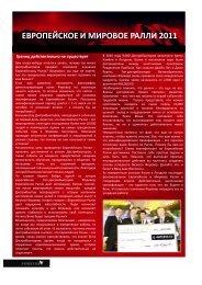 ЕВРОПЕЙСКОЕ И МИРОВОЕ РАЛЛИ 2011