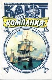 Кают-Компания. Морской исторический альманах. СПб 1997