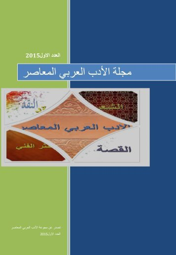 مجلة األدب العربي المعاصر؛ العدد الاول